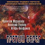 Муравлев, Грунер, Ануфриев