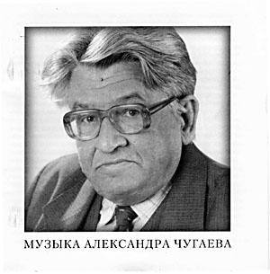 Музыка Александра Чугаева