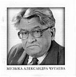 Александр Чугаев