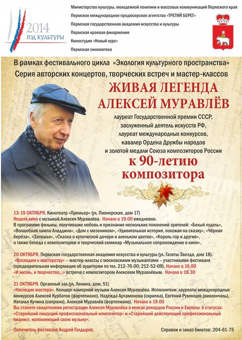 Живая легенда Алексей Муравлёв. Афиша